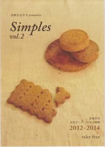 Simples表紙